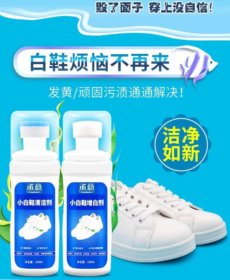 【去黄增白】小白鞋清洗神器一擦白清洁白鞋剂液洗鞋去污鞋油鞋擦