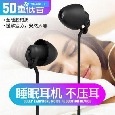 新款通用直插型耳机,睡觉专用耳机,侧睡隔音降噪耳机,入耳式