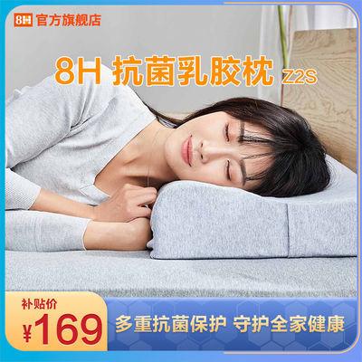 小米8H泰国天然乳胶抗菌枕Z2S成人护颈枕头三曲线单双人高低枕芯
