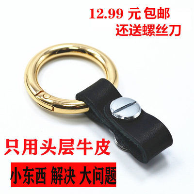 汽车钥匙连接皮扣奔驰宝马奥迪大众丰田本田起亚现代汽车钥匙扣圈