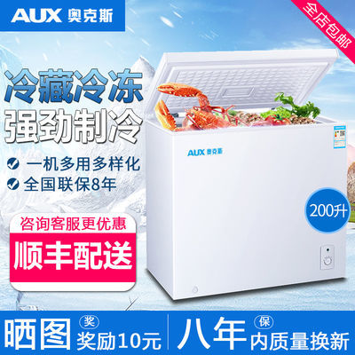 AUX/奥克斯BC/BD-200A冰柜家用商用大容量冷柜卧式冷藏冷冻节能柜