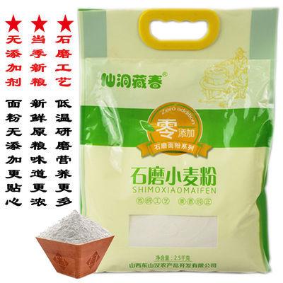 山西小麦粉特产石磨面粉高筋无添加小麦面粉馒头包子面条烘焙粉