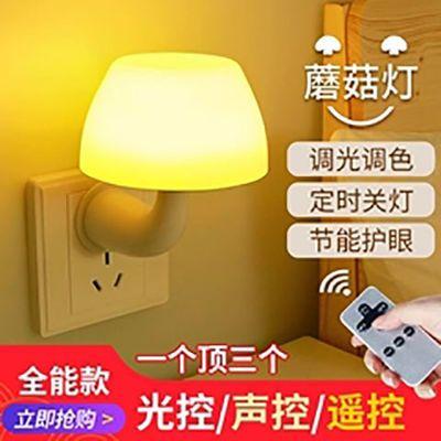 遥控小夜灯led声控光控卧室床头灯喂奶插电遥控台灯婴儿睡眠感应