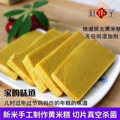 红小子陕西特产黄米软糕陕北黄米糕油小米糕黍米切片延安黄米年糕
