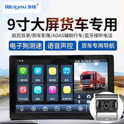 【可选顺丰配送】9寸大屏货车GPS导航仪行车记录仪12v24V电子狗测