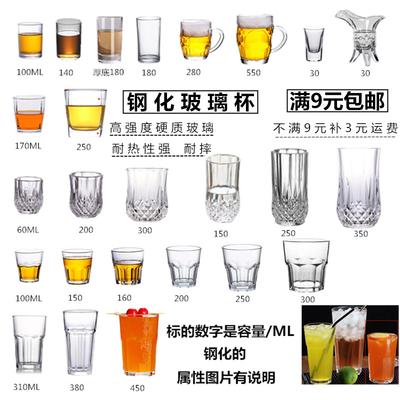 钢化透明玻璃杯子KTV酒吧啤酒杯八角杯白酒杯圆杯烈酒杯酒店水杯