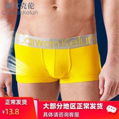 男士内裤纯棉平角裤莫代尔中腰三角星期裤款号:y-ck02