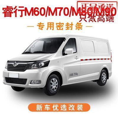 长安睿行M60/M70/M80/M90专用全车汽车门隔音密封条防尘条降噪