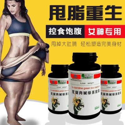 减肥瘦身产品控制抑制食欲饱腹感速瘦排油减脂代餐瘦肚子瘦腿全身