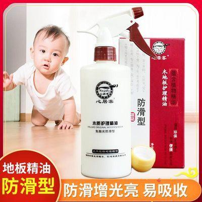 心居客防滑型地板蜡实木地板护理精油复合地板家具喷蜡液体保养油