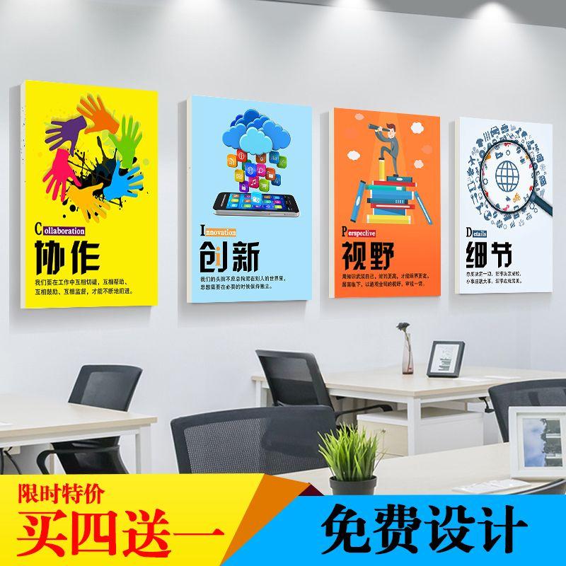 办公室装饰画房地产公司企业展板励志标语企业文化墙画会议室挂画
