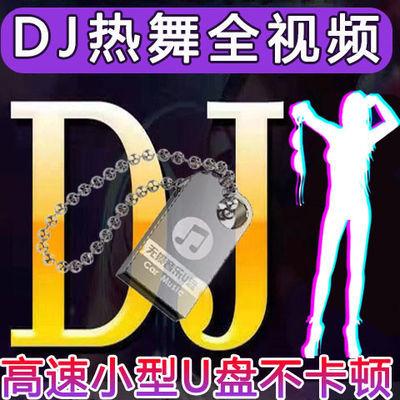 全视频U盘车载dj抖音流行歌曲无损高音质优盘汽车手机通用音乐mp3