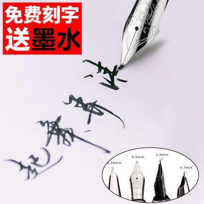 【送1瓶墨水】毕加索916钢笔学生墨水钢笔书法美工钢笔刻字礼盒装