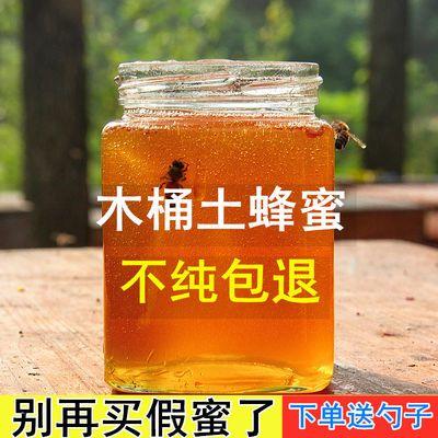 蜂蜜野生正宗土蜂蜜深山百花蜜无添加天然农家自产自销山花纯蜂蜜