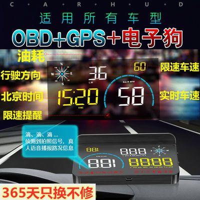 【可选顺丰配送】不满意包退汽车载HUD抬头显示器GPS雷达测速电子