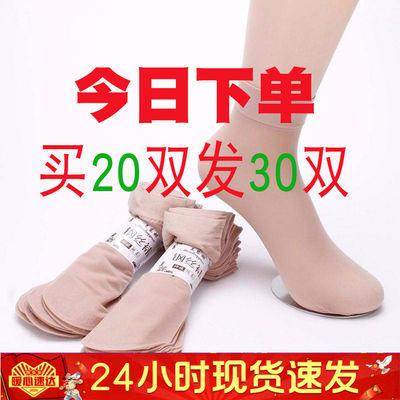 【买20双送10双】加厚短丝袜女士袜子中筒防滑防勾丝肉色钢丝袜袜