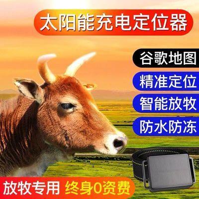 革�膛Q蚵矶ㄎ黄�GPS太阳能山区专用卫星防水放牧追踪跟踪牲畜器
