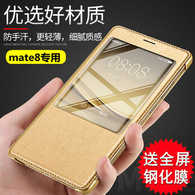 华为mate8手机壳NXT-AL10保护套防摔翻盖式m8全包边MATE8手机套