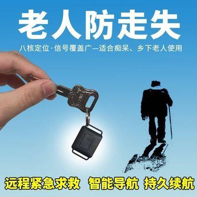老人定位器防走失gps老年人痴呆防走丢定位仪儿童防丢失超长待机