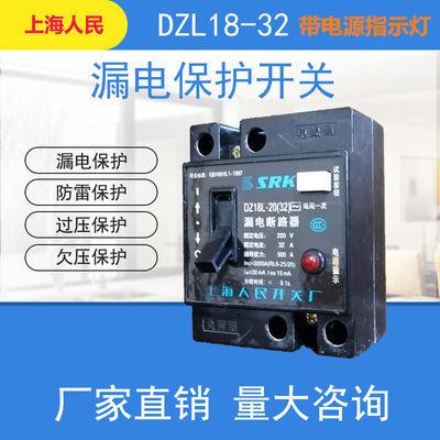 漏电保护器 DZL18-32F/1 32A 20A触电开关透明 家用 上海人民开关