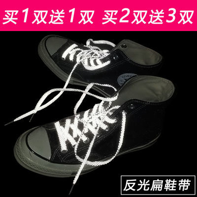 3m反光鞋带空军一号AJ1板鞋1970s高帮帆布鞋NMD运动鞋篮球鞋160cm