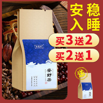 【买2送1 买3送2】睡眠养生酸枣仁百合茯苓茶多梦改善40包/袋成人