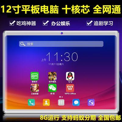 新款平板电脑12寸10核4G全网通超薄高清屏安卓游戏吃鸡王者荣耀