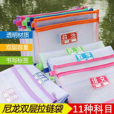 学生科目分类袋文件袋A4试卷袋课本分类收纳袋拉链透明网纱科目袋