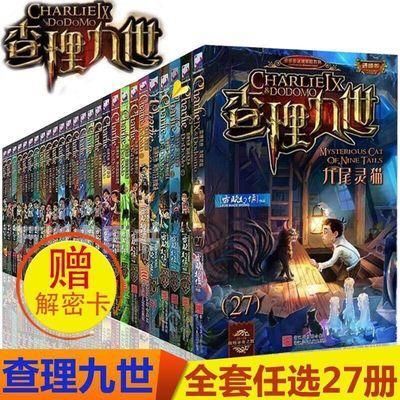 墨多多秘境冒险系列查理里九世全集27册送解密卡冒险儿童故事书