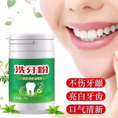 时通洗牙粉美白牙齿去黄口臭牙垢牙结石烟牙洁牙粉刷牙神器白牙粉