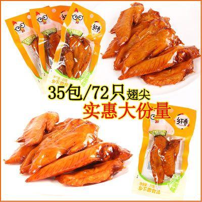 鸡翅尖温州特产鸡尖儿时休闲卤味香辣鸡肉零食小吃风味4/35包即食