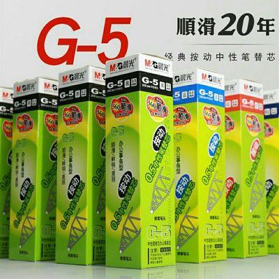 晨光G-5按动水笔芯G5中性笔芯0.5mm红蓝黑按动笔芯K35办公笔芯