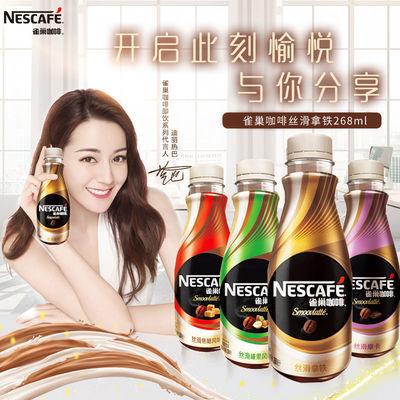 Nestle雀巢咖啡丝滑拿铁榛果焦糖268ml*15瓶整箱即饮提神咖啡饮料