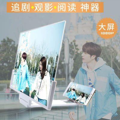 32手机屏幕放大器大屏3d寸投影刷抖音看电视神器高清扩大镜多功能