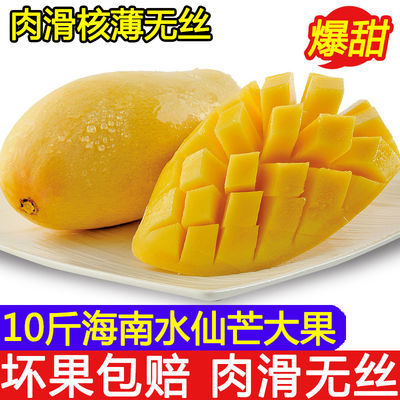 海南水仙芒10斤大金煌芒果 当应季新鲜水果3/5斤包邮台农贵妃芒果