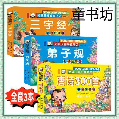 3册三字经唐诗300三百首弟子规书古诗正版全套全集彩图注音版幼儿