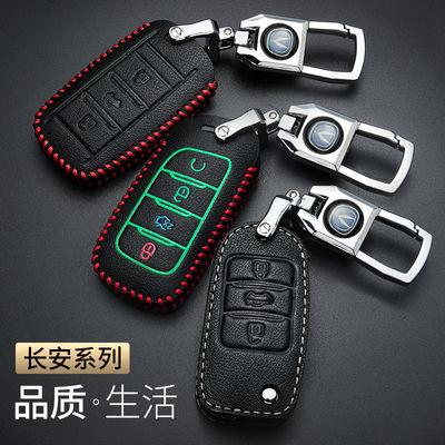 长安CS75CS55plus钥匙包逸动CS15欧尚CX70A800V7CS35汽车钥匙套扣