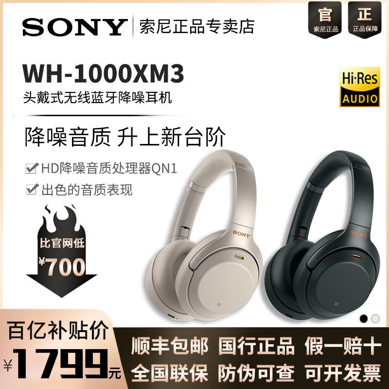 1799元包邮   Sony/索尼 WH-1000XM3头戴式无线蓝牙耳机