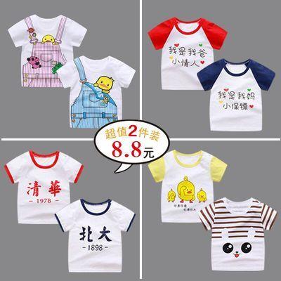 夏季两件装儿童纯棉短袖T恤男宝宝短袖婴幼儿短袖女孩半袖上衣