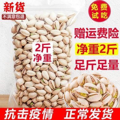 开心果净重2斤1斤袋装大颗粒罐装150g/600g散装坚果孕妇干果零食