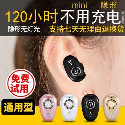 迷你蓝牙耳机超小oppo华为vivo苹果小米安卓通用无线耳机隐形耳塞