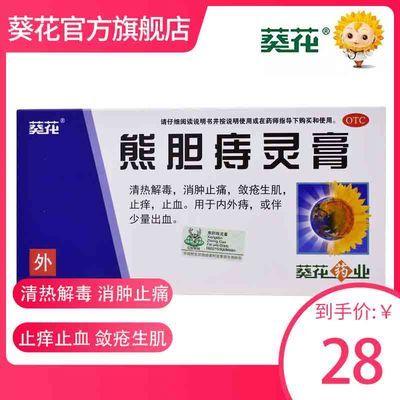 葵花药业熊胆痔灵膏10g*1支/盒瘙痒, 内外痔