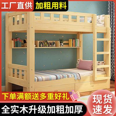 全实木高低床儿童上下床双层床成年上下铺木床两层子母床工厂直销