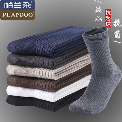 帕兰朵袜子男100%纯棉抗菌吸汗防臭商务抽条四季款中长筒袜子男