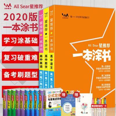 星推荐一本涂书高中初中语文数学英语物理化学生物地理政治历史