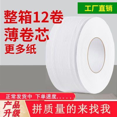 79058/大卷纸厕纸批发整箱大盘纸厕所卫生间卷筒纸酒店商用大卷纸卫生纸