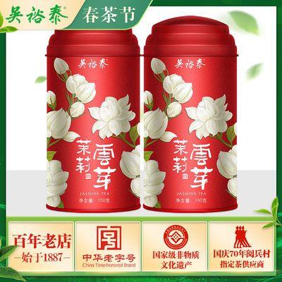 吴裕泰花茶中华老字号茉莉云芽双罐装150克*2茶叶花茶