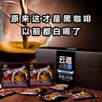 送杯勺 云潞纯速溶黑咖啡粉 无砂糖无奶无伴侣 特浓醇苦 100袋