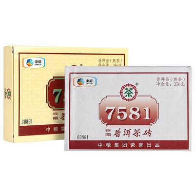 中茶普洱茶叶云南普洱熟茶经典7581普洱茶砖茶饼250g盒装茶叶