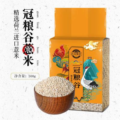 荷兰进口小薏米五谷杂粮薏米500g新鲜粗粮仁薏仁米祛湿1斤